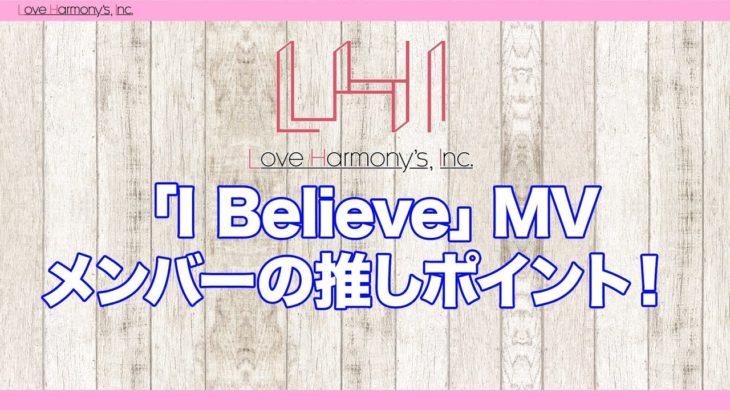 Love Harmony's, Inc.『「I Believe」MV メンバーの推しポイント!』