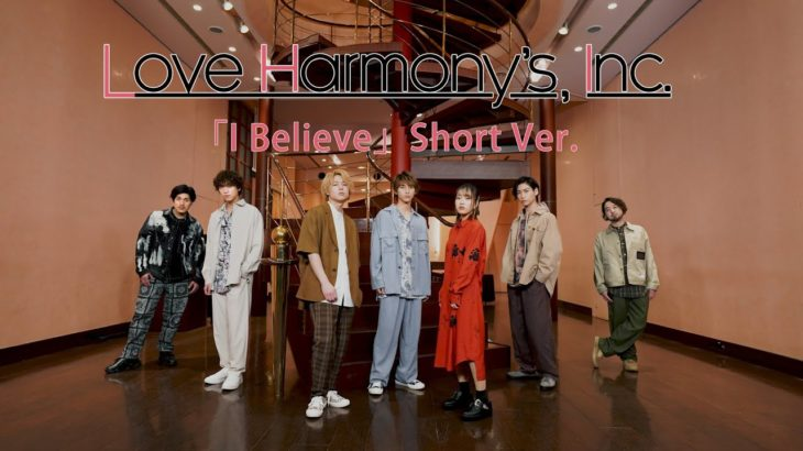 Love Harmony's, Inc.『I Believe』Short Ver. Official Music Video