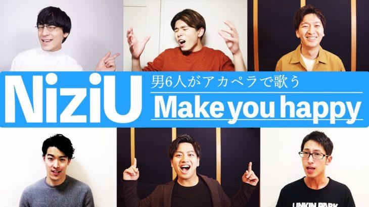 【アカペラ】Make you happy / NiziU【ハモネプ】