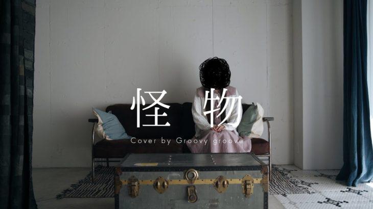 【アカペラ】怪物 – YOASOBI|Cover by Groovy groove