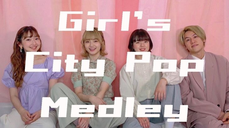 """【A Cappella】chelmicoから始まる """"Girl's City Pop Medley"""" (Covered by Nagie Lane)"""