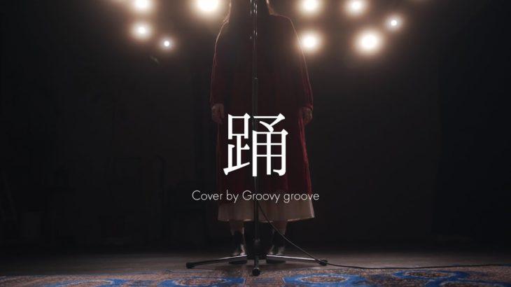 【アカペラ】踊 – Ado | Cover by Groovy groove