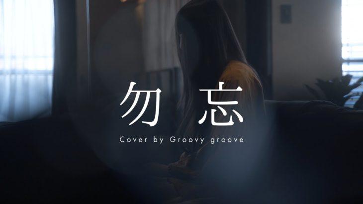 【アカペラ】勿忘 – Awesome City Club | Cover by Groovy groove