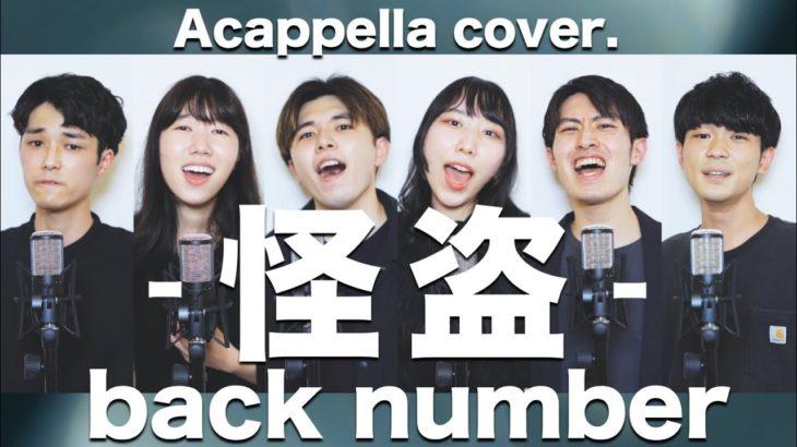 怪盗 / back number  ( 日テレ系水曜ドラマ『恋はDeepに』主題歌 ) [ アカペラcover. ]