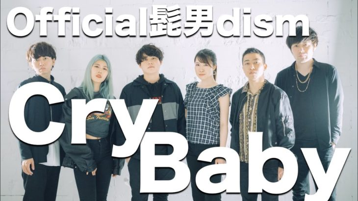 Cry Baby / Official髭男dism (TVアニメ『東京リベンジャーズ』主題歌)  [ アカペラcover. ]