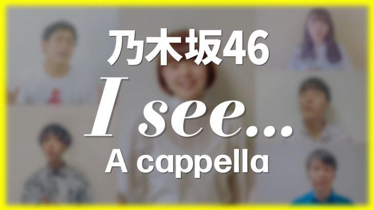 【アカペラ】I see… / 乃木坂46 (cover)【ハモネプ】