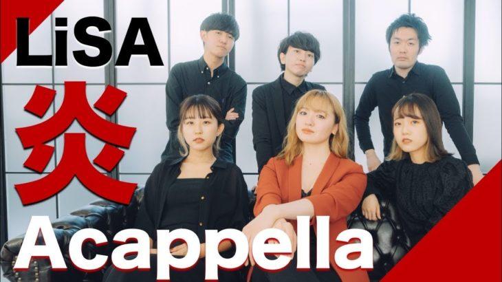 炎 / LiSA ( Acappella cover. with 鈴木瑛美子 ) 【 Special short ver. 】