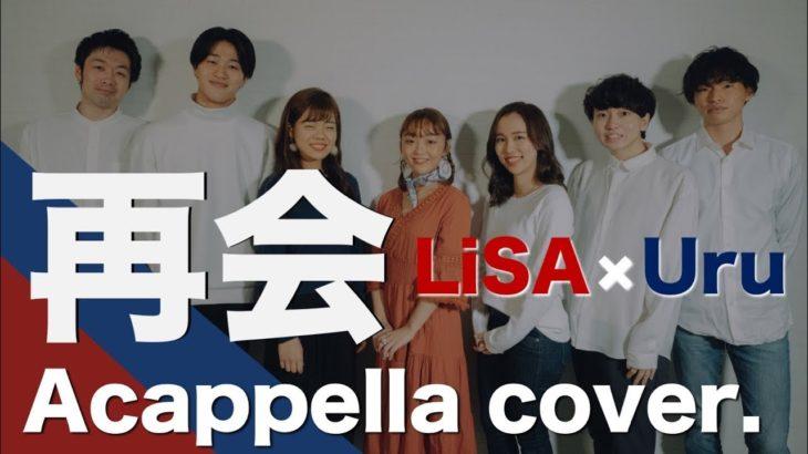 【アカペラ】再会 / LiSA × Uru ( Acapplla cover. )