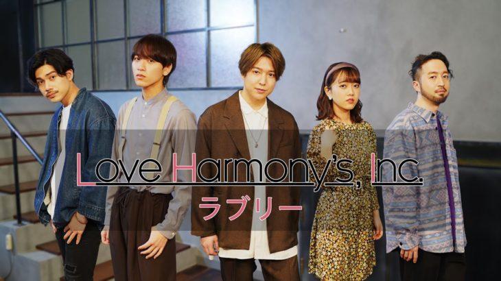 Love Harmony's, Inc.『ラブリー』Official Music Video