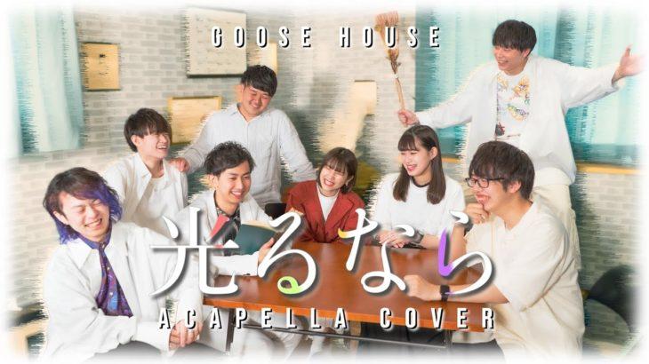 【アカペラMV】光るなら/GooseHouse (cover)