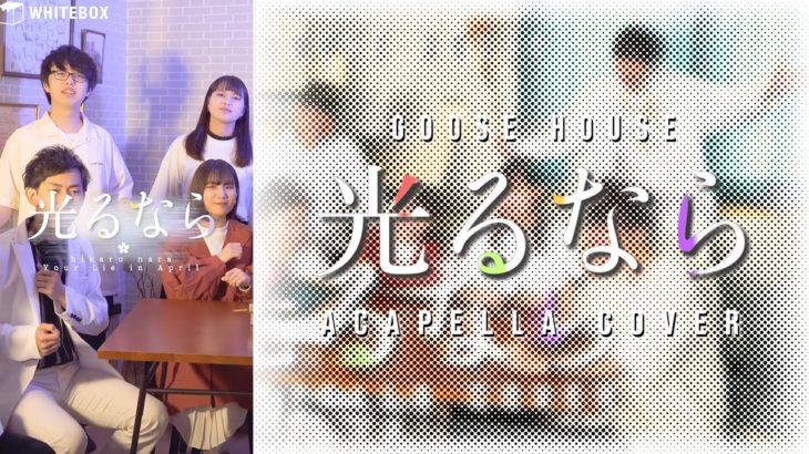 """【#shorts】""""光るなら/GooseHouse""""を歌ったら青春感じた"""