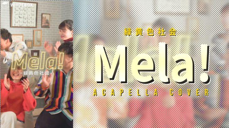 """【#shorts】""""Mela!/緑黄色社会""""をみんなで歌ったらバカ盛り上がったwww"""