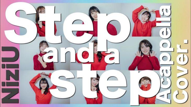 Step and a step / NiziU ( Acappella cover.)