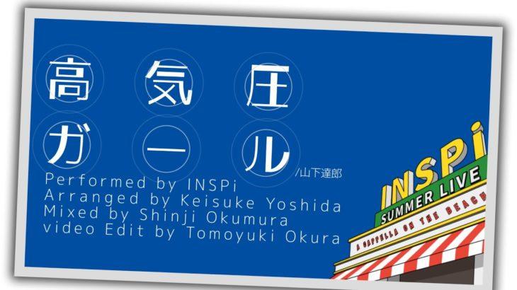 【譜面付】高気圧ガール/山下達郎 INSPi【本気でやってみた】