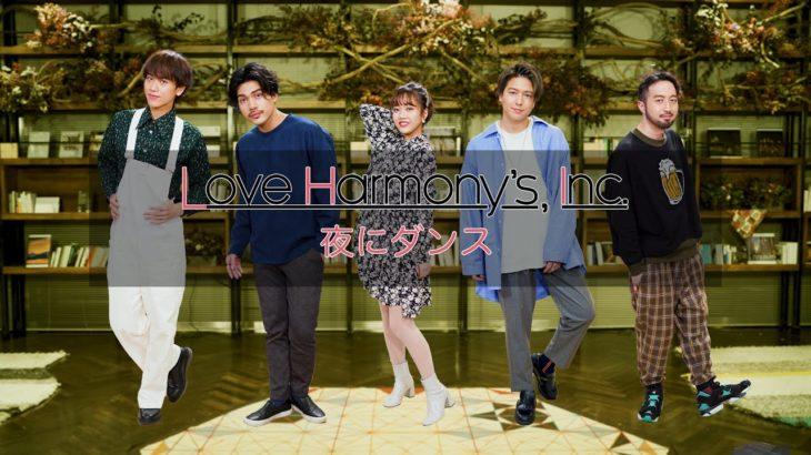 Love Harmony's, Inc.『夜にダンス』Official Music Video