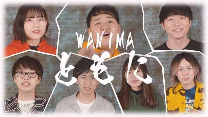 【アカペラMV】ともに/WANIMA (cover)
