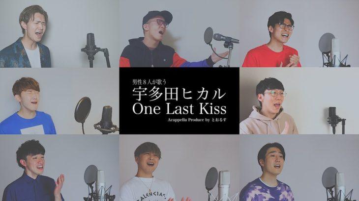 【男性が歌う】One Last Kiss/宇多田ヒカル(アカペラcover)