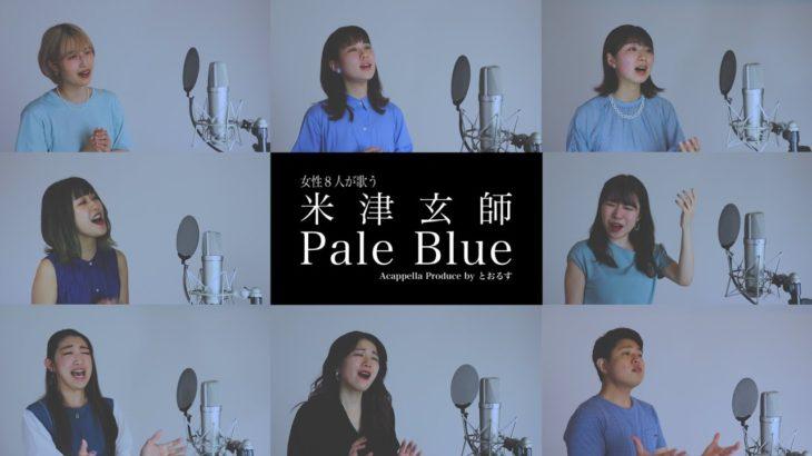 【女性が歌う】 Pale Blue/米津玄師(アカペラ)