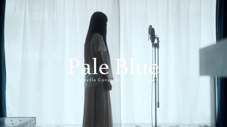 【アカペラ】Pale Blue – 米津玄師 | Cover by Groovy groove