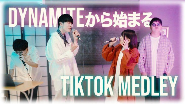 "【TikTok人気曲メドレー】""Dynamaite/BTS"" から始まるTikTokメドレー (CITRUS,ピーターパン,廻廻奇譚,勿忘 など)"