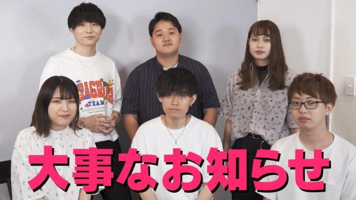 【大事なお知らせ】ライブにゲストとして出演します!!