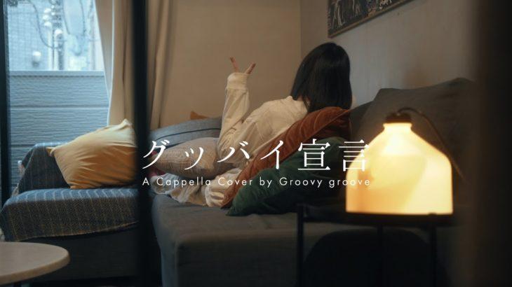 【アカペラ】グッバイ宣言 – Chinozo | Cover by Groovy groove