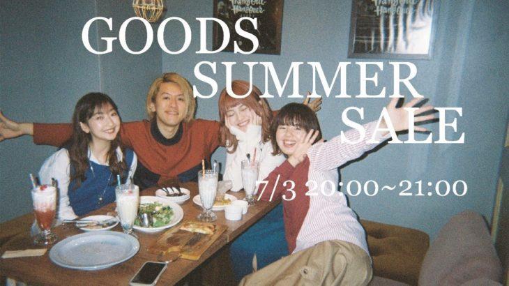 【生配信】GOODS SUMMER SALE