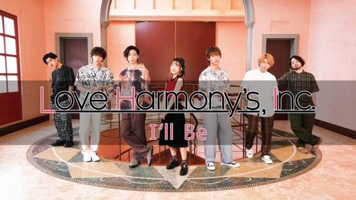 Love Harmony's, Inc.『I'll Be』Official Music Video