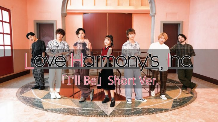 Love Harmony's, Inc.『I'll Be』Short Ver. Official Music Video