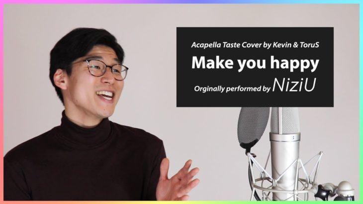 【アメリカ人が歌う】 Make you happy/NiziU – Feat. ケビン【アカペラ】