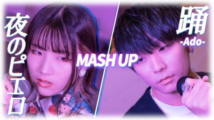 【マッシュアップ】夜のピエロ × 踊 (cover)