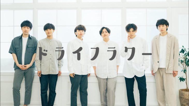 ドライフラワー / 優里 ( Acappella cover.)