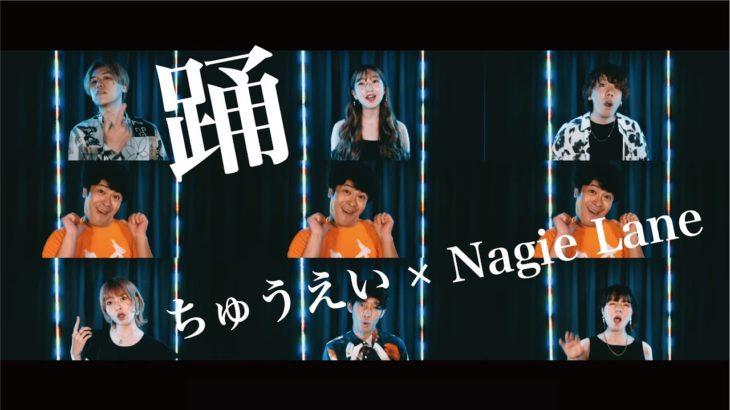 【Ado – 踊】ちゅうえい × Nagie Laneコラボ (アカペラcover)