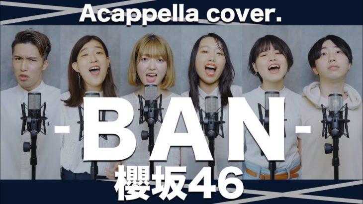 BAN / 櫻坂46  (Acappella Cover.)