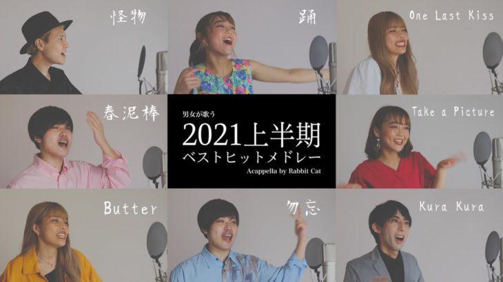 【男女が歌う】 Butterから始まる2021上半期ベストヒットメドレー ( 怪物 – 踊 – Take a picture – 春泥棒 – 勿忘 – Kura Kura等) 【アカペラ】