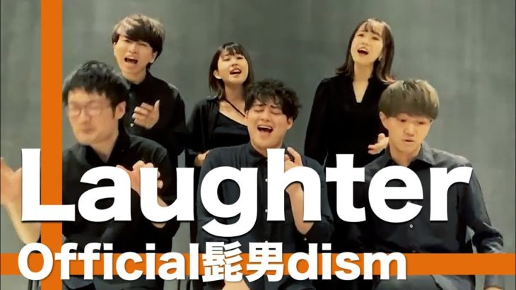 Laughter / Official髭男dism ( Acappella cover. )