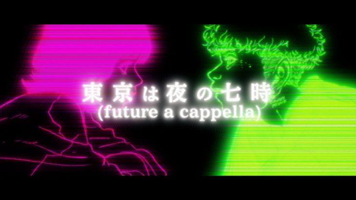 Nagie Lane – 東京は夜の七時 (future a cappella ver.) [Official Video]