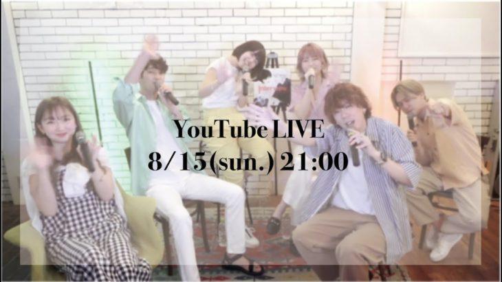 【Nagie Lane】Summer Newsを伝えたいYouTube LIVE