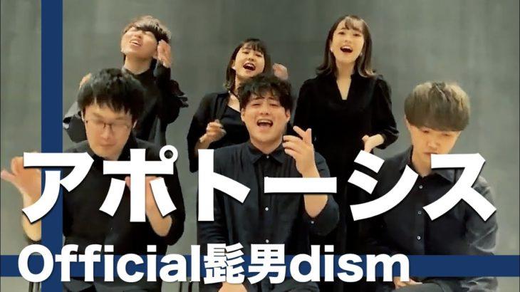 【生アカペラ】アポトーシス / Official髭男dism ( Acappella cover. )
