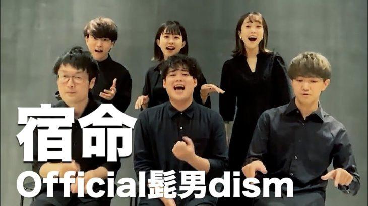宿命 / Official髭男dism ( Acappella cover. )