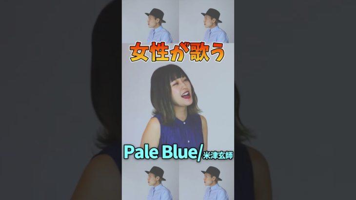 【女性が歌う】 Pale Blue/米津玄師【アカペラ】おかのやともか