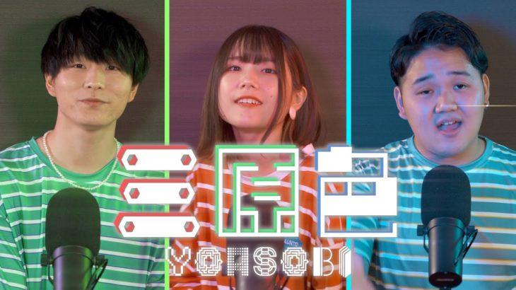 【マッシュアップメドレー】三原色/YOASOBI から始まる色にまつわる曲メドレー!