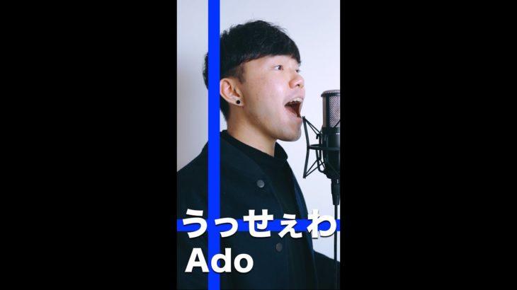 【アカペラ】うっせぇわ / Ado #shorts