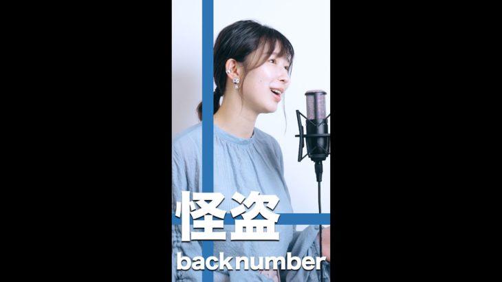 【アカペラ】怪盗 / back number #shorts