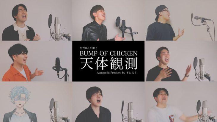 【男性が歌う】 天体観測/BUMP OF CHICKEN【アカペラ】