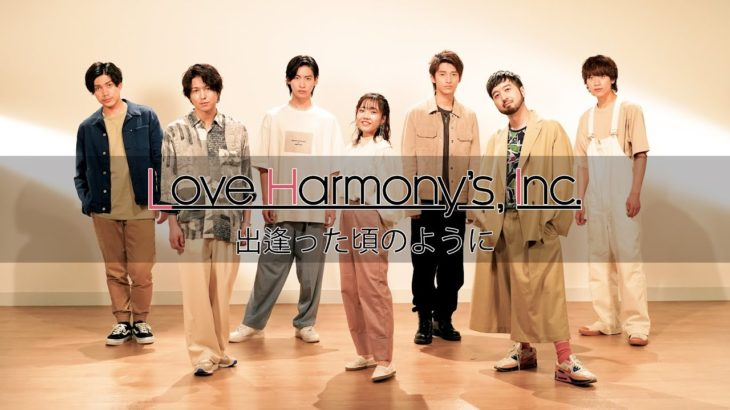 Love Harmony's, Inc.『出逢った頃のように』Official Music Video