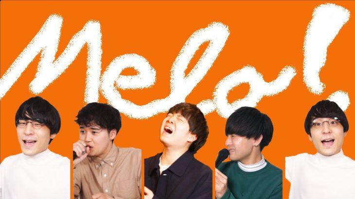 【男性が歌う】Mela! / 緑黄色社会 (フル)【アカペラ ハモネプ】