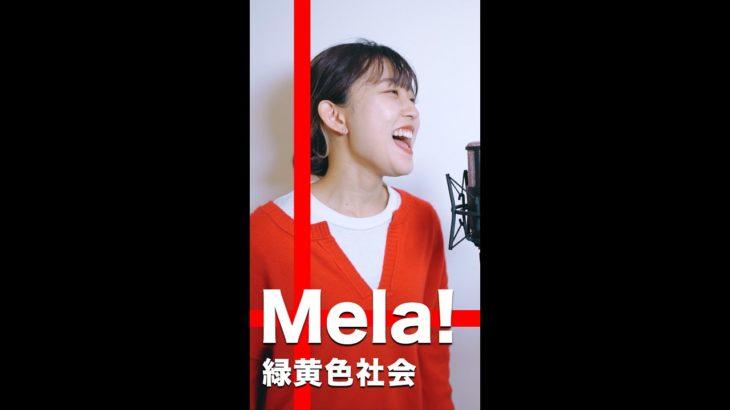 【アカペラ】Mela! / 緑黄色社会 #shorts