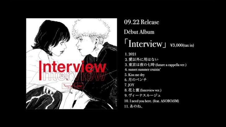 Nagie Lane – デビューアルバム「Interview」ティザー