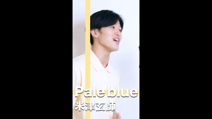 【アカペラ】Pale blue / 米津玄師 #shorts